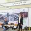 نمایشگاه پس ماند تهران ۹۸